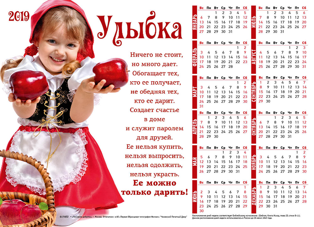Листовые календари 2019