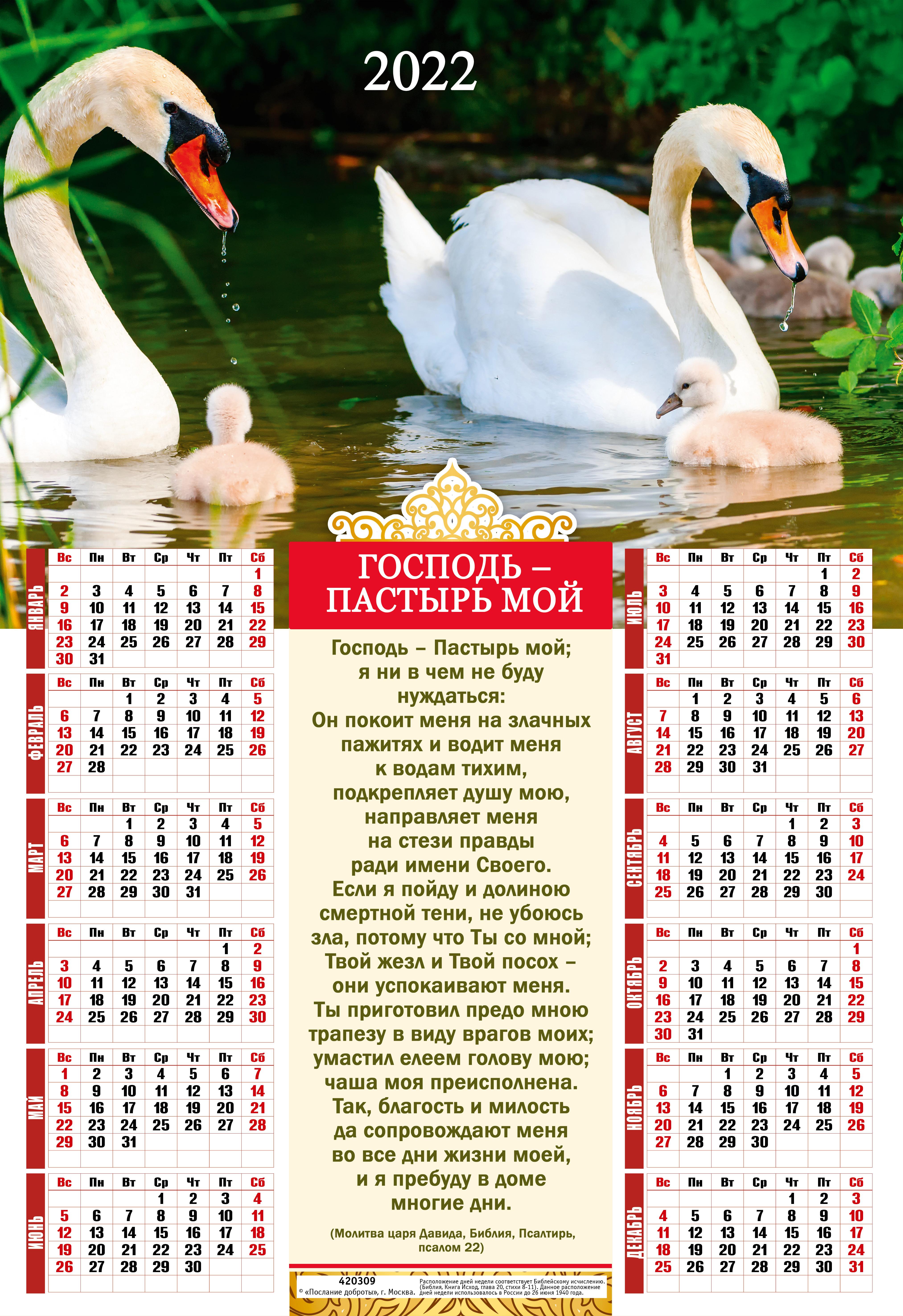 Листовые календари 2022