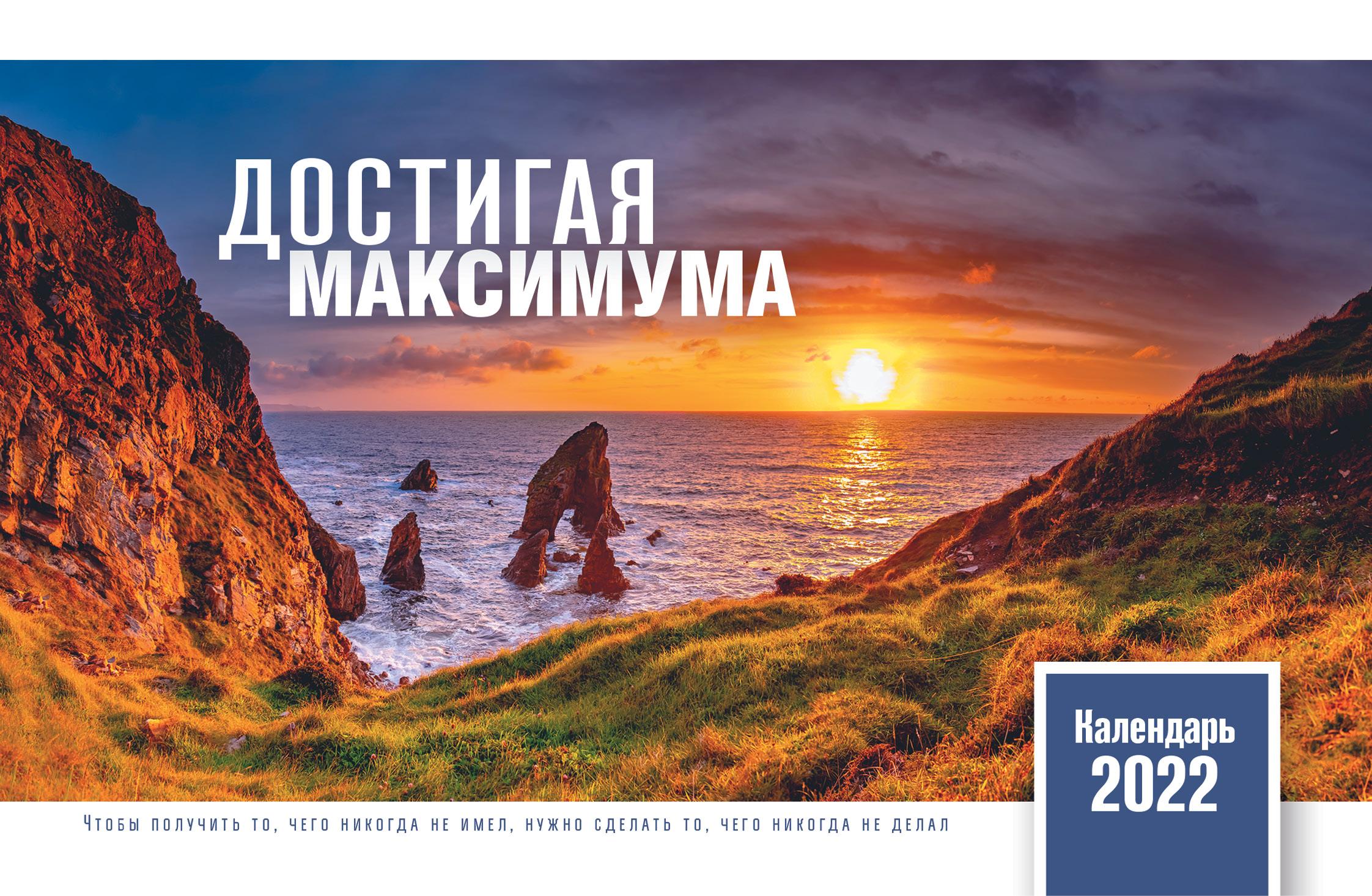Настольные календари 2022