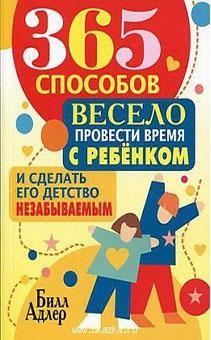 365 способов весело провести время с ребенком и сделать его детс