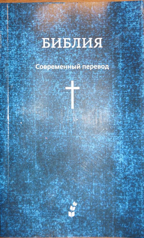 Библия. Современный перевод