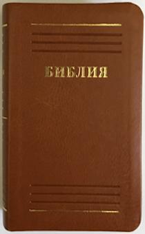 БИБЛИЯ 035