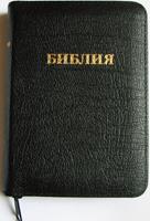 Библия 037Z