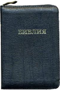 Библия 037 Zti