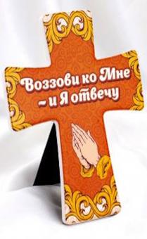 Крест из керамики