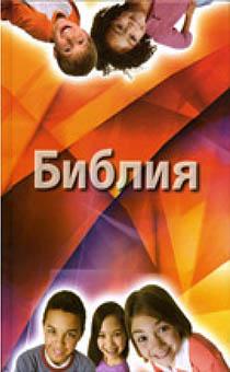 Библия для детей с комментариями Мак-Артура