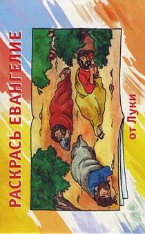 Раскрась Евангелие от Луки
