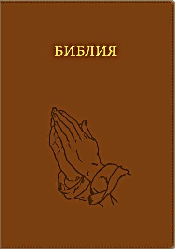 Библия (Руки молящегося терракотовая)