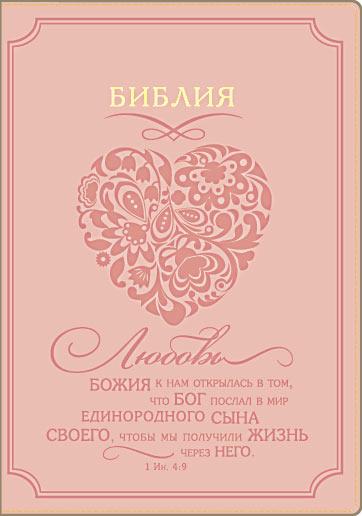 Библия (Сердце розовая)
