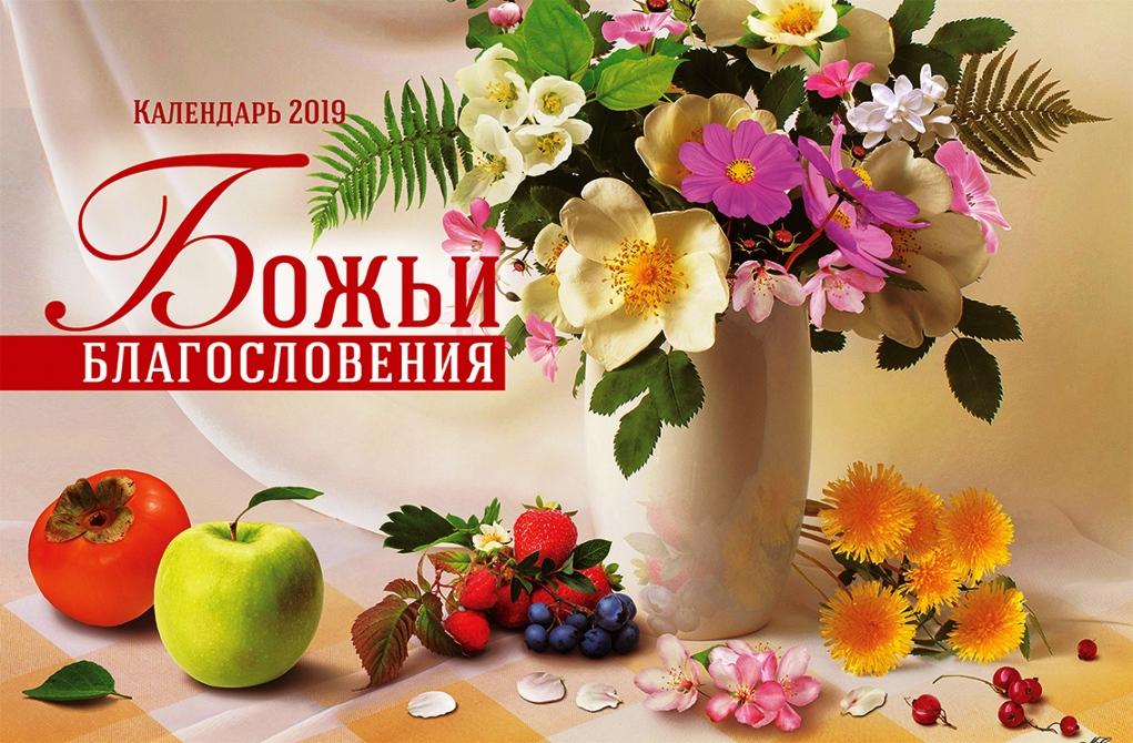 Божьи благословения календарь настольный
