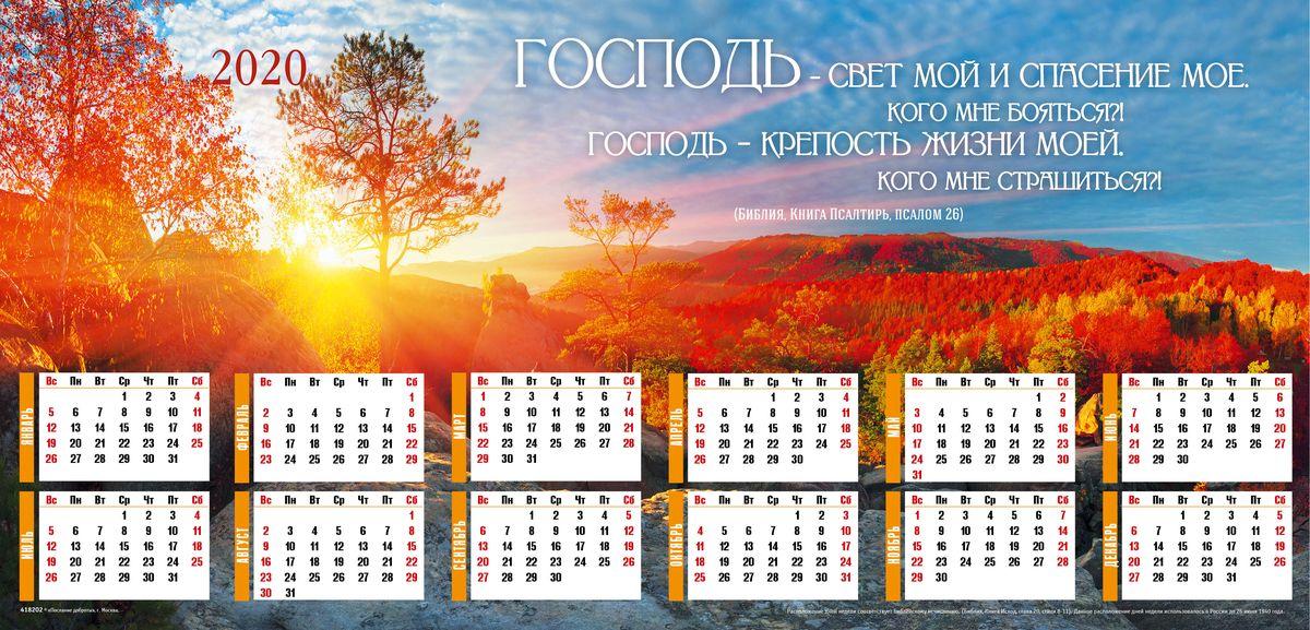 Календарь настенный листовой 33 х 70 см