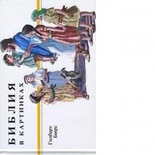 Библия в картинках для детей
