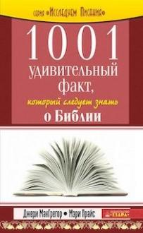 1001 удивительный факт о Библии, который следует знать