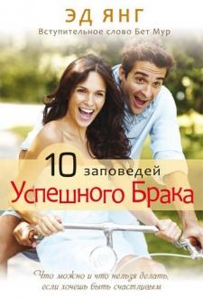 10 заповедей успешного брака