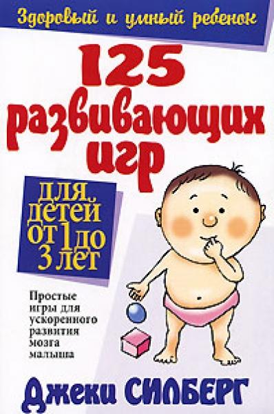 125 развивающих игр для детей от 1 года до 3 лет