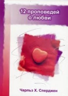 12 проповедей о любви (Ч.П Сперджен)
