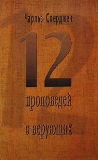 12 проповедей о  верующих