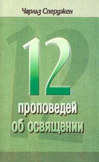 12 проповедей об освящении