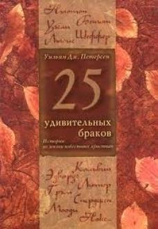 25 удивительных браков У. Дж. Петерсен