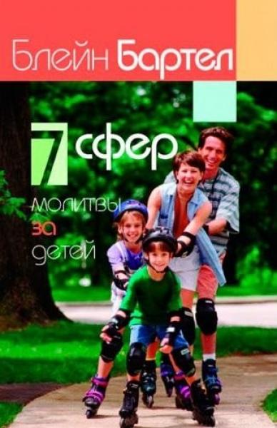 7 сфер молитвы за детей
