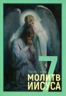 7 молитв Иисуса