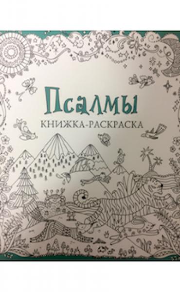 Псалмы. Книжка-раскраска для взрослых и детей