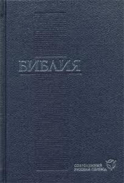Библия 043