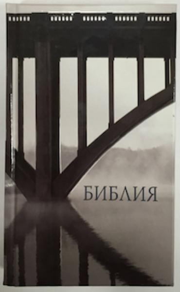 Библия 043 мост