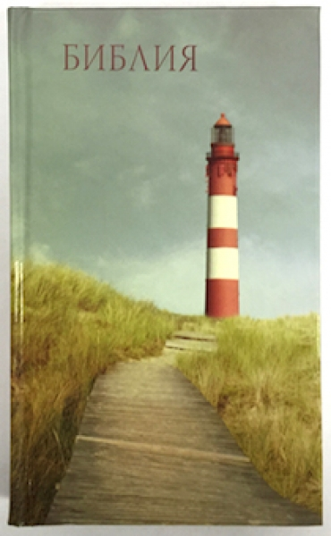 Библия 043 маяк