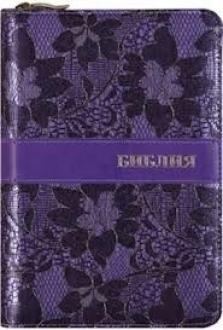 Библия 045ztiFV