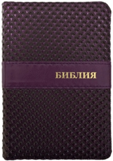 Библия 045 ZJW