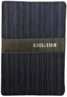 Библия 045DR