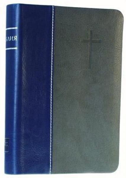 Библия 045DT