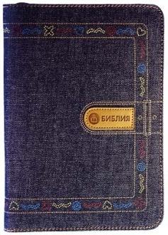 Библия 045JZ
