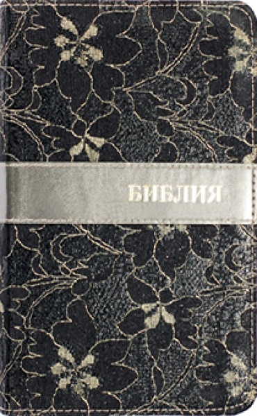 БИБЛИЯ 045TIFB