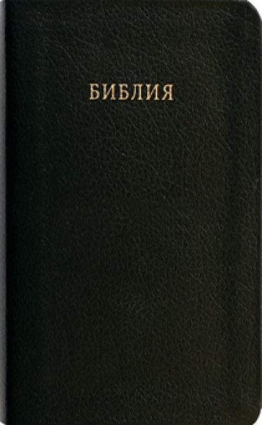 Библия 047
