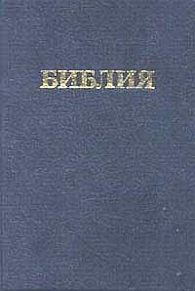 Библия 053