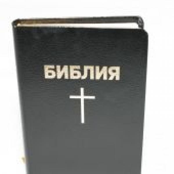 Библия 055