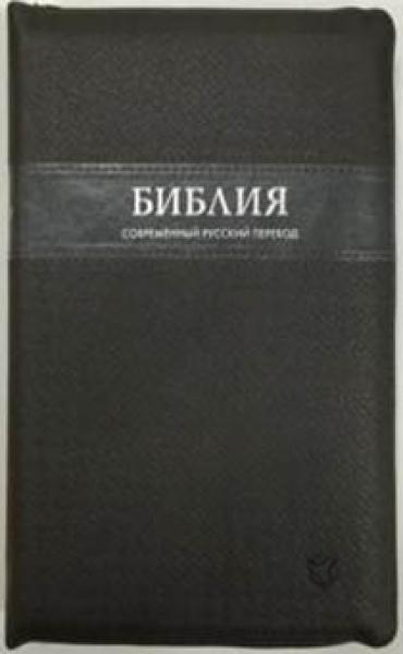 Библия 065z