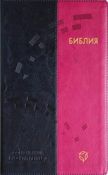 Библия 065