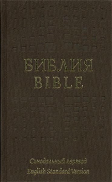 Библия 073 р/а коричневая