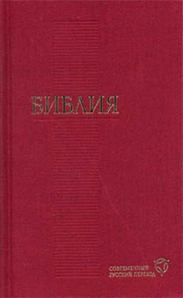 Библия 073 совр. пер.