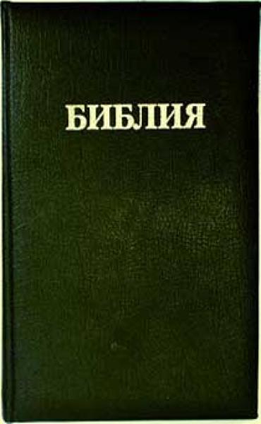 Библия 073