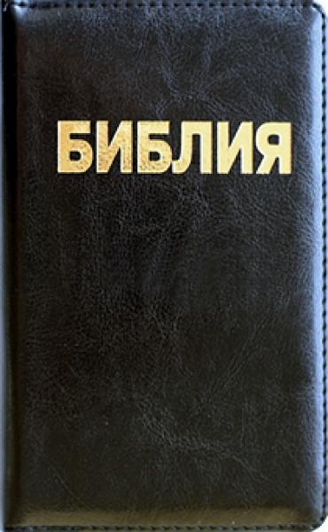 Библия 105х155