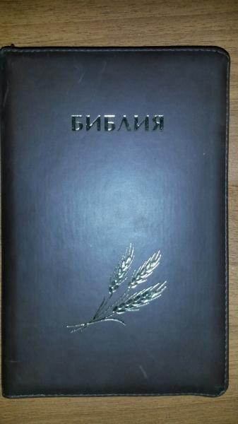 Библия 145*220