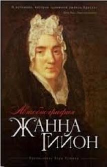 Автобиография Ж. Гийон