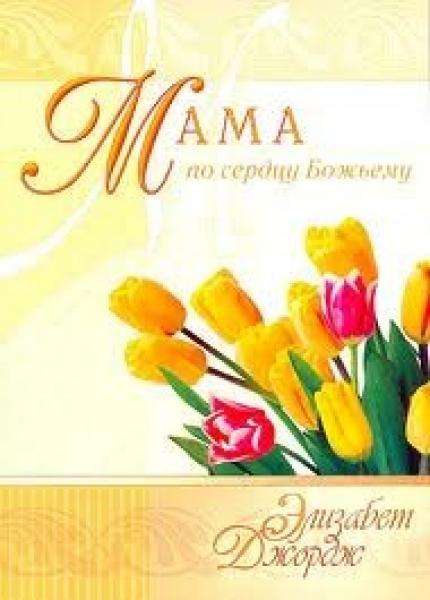 Мама по сердцу Божьему