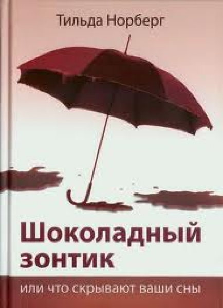 Шоколадный зонтик или что скрывают наши сны