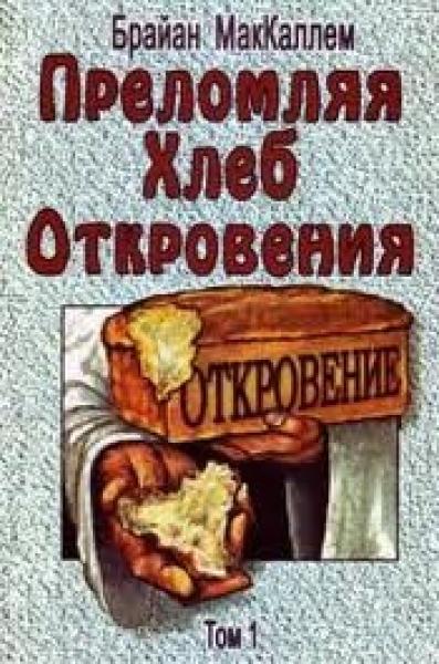 Преломляя хлеб откровения