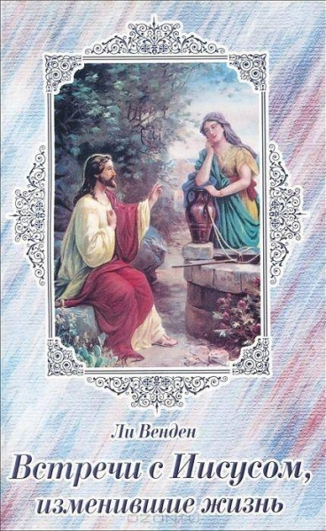 Встречи с Иисусом, изменившие жизнь